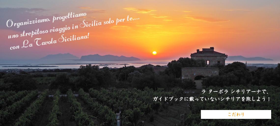 ラ ターボラ シチリアーナで ガイドブックに載っていないシチリアを旅しよう!