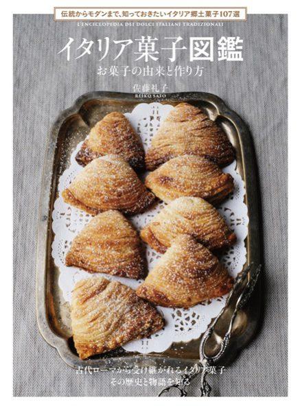 イタリア菓子図鑑